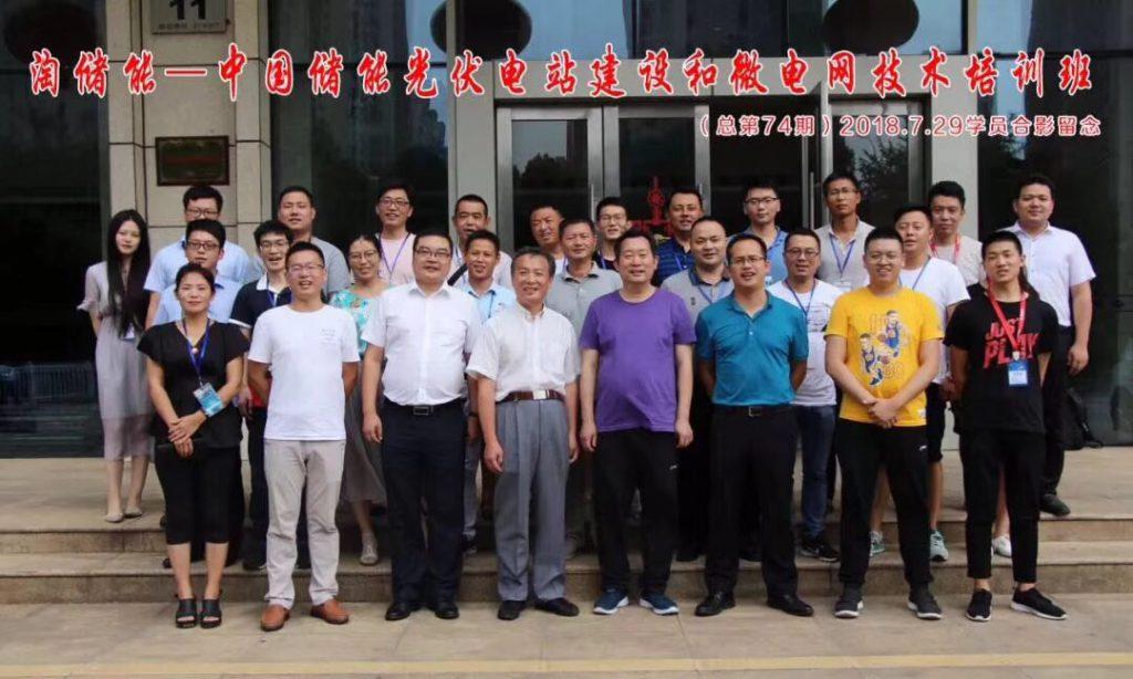 """4期光伏储能及微电网技术培训在无锡成功举办"""""""