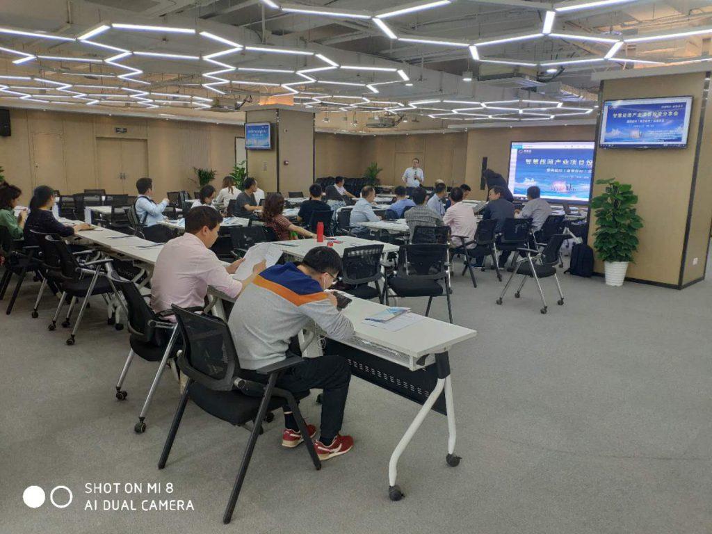 淘能社 南京分社智慧能源项目交流沙龙成功举办