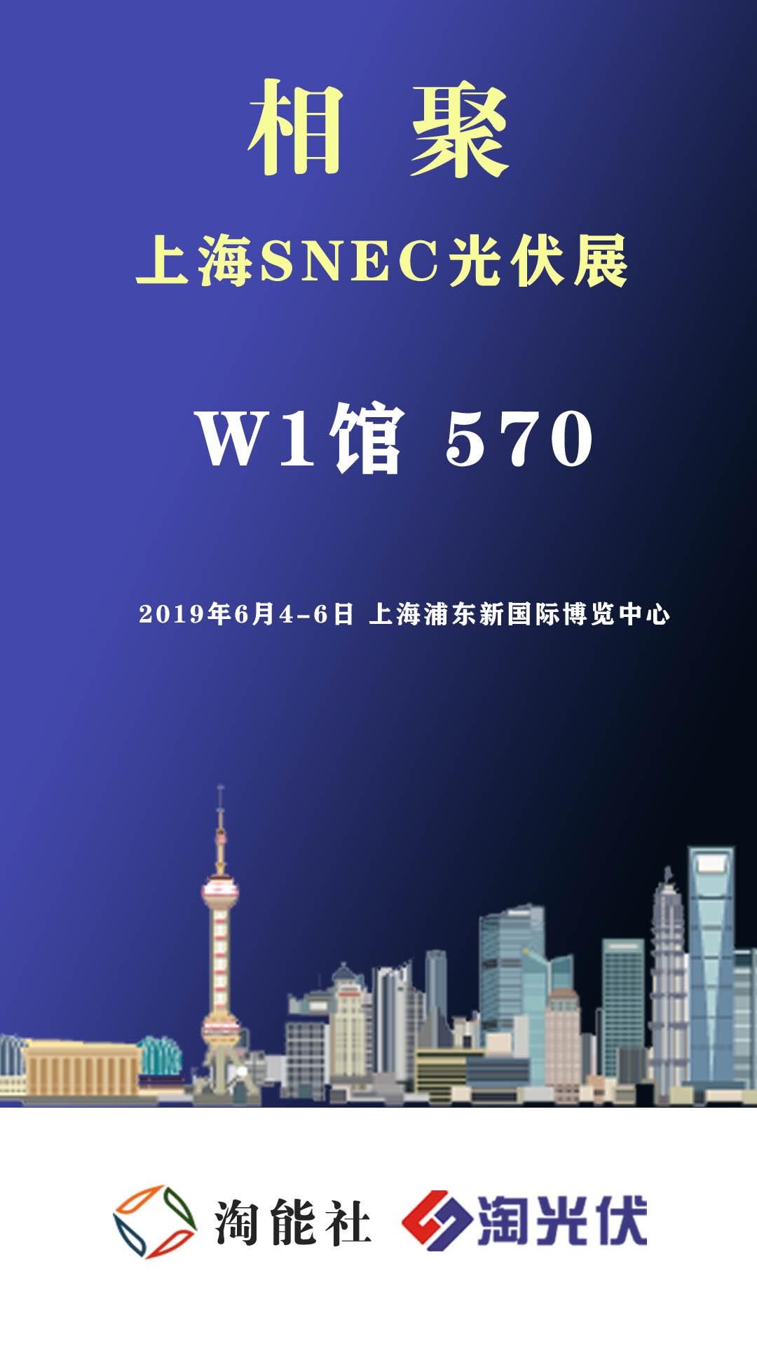 淘光伏参加2019上海SNEC光伏及智慧能源展