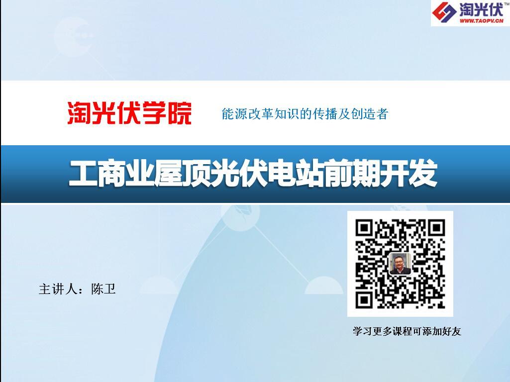 淘光伏学院 工商业光伏项目开发在线课程