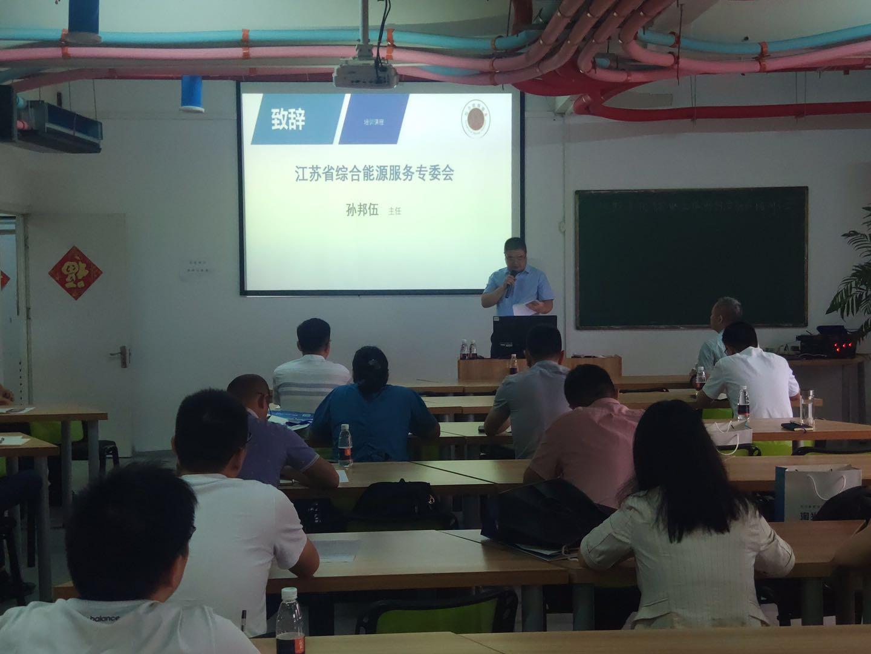 第93期光储及微网综合能源培训班在南京成功举办