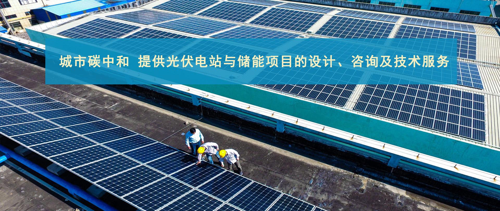 淘光伏 光伏、储能、微网、综合能源服务项目技术服务