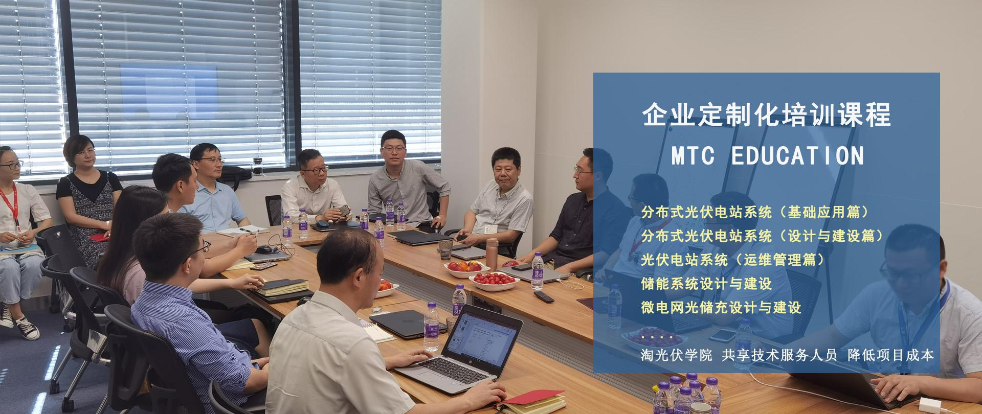 淘光伏提供共享技术人员  企业顾问 光伏定制化培训课程
