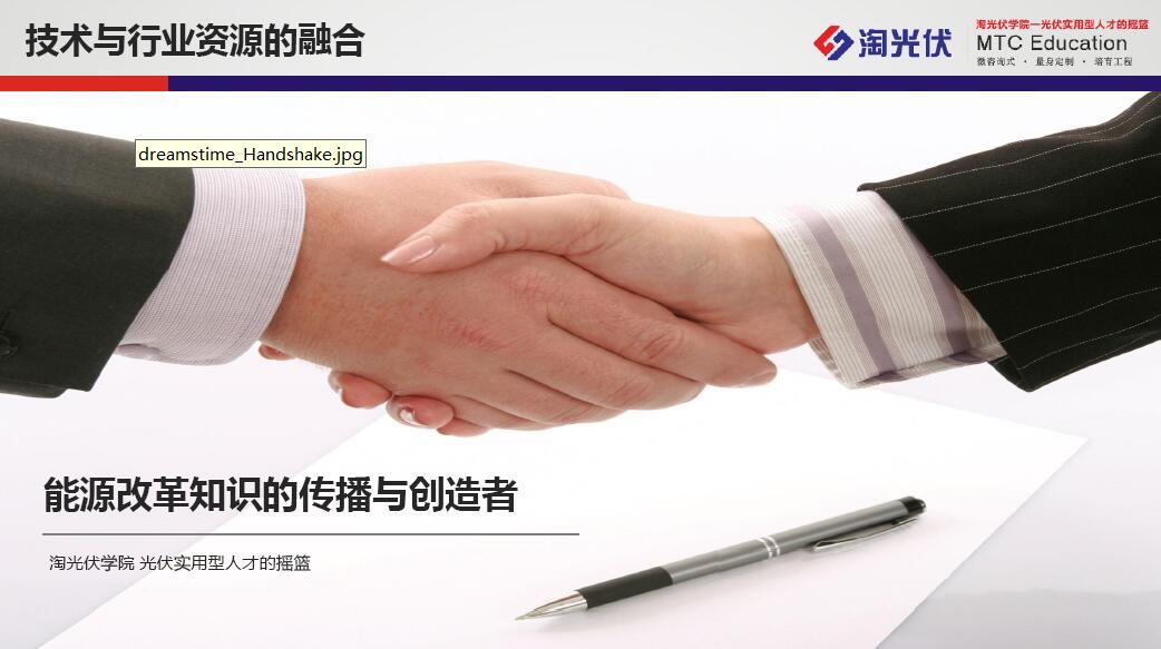 MTC 企业定制化光伏储能培训课程